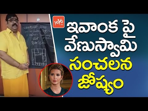 Famous Astrologer Venu Swamy Prediction on Ivanka Trump | Ivanka Visit Hyderabad | YOYO TV Channel