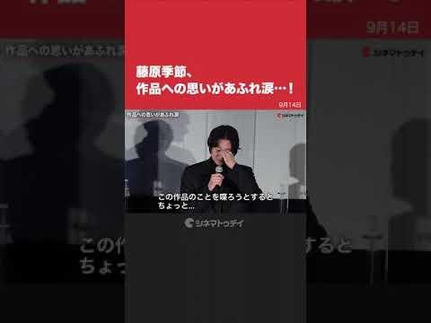 映画予告-藤原季節、作品への思いがあふれ涙…! オムニバス映画『DIVOC-12』完成披露試写会 #Shorts