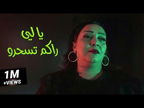 Cheba Dalila - Yali Rakoum Teshrou Live 2019 [MEDAHETTE]
