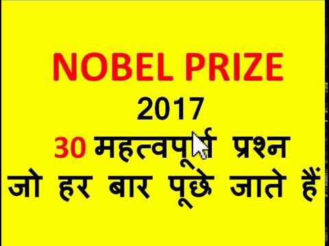 (NOBEL PRIZE 2017)नोबल पुरस्कार  30 महत्वपूर्ण प्रश्न जो हर बार पूछे जाते हैं/EXAM Special