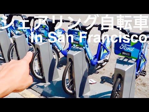 シェアリング自転車に乗ってみたinサンフランシスコ