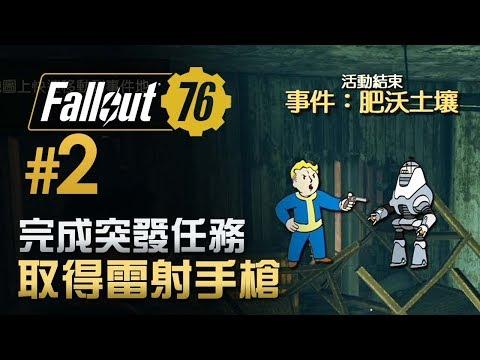 #2 完成突發任務 取得雷射手槍 《Fallout 76 》