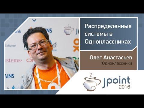 Олег Анастасьев — Распределенные системы в Одноклассниках