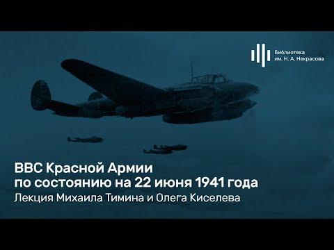 «ВВС Красной Армии