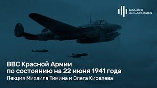 «ВВС Красной Армии по состоянию на 22 июня 1941 года». Лекция Михаила Тимина и Олега Киселева
