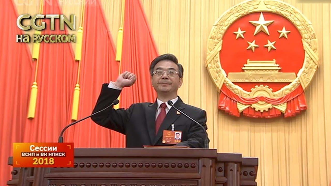 Чжоу Цзян избран председателем Верховного народного суда КНР