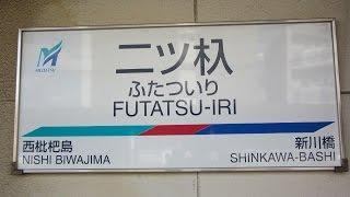 名鉄全駅訪問 #040 二ツ杁駅