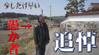萩原健一さん 追悼企画 八つ墓村(松竹1977)ロケ地訪問 吉備中央町 大月邸酒蔵民具館