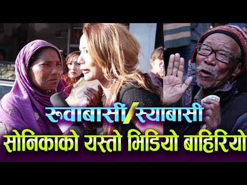 कसैले नसोचेको भिडियो बाहिरियो सोनिकाको -कतै रुवाबासी त कतै स्यावासी  Sonica Rokaya    Wow Nepal