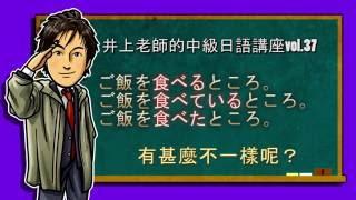 日文教學(中級日語#37)【動詞+ところ】井上老師 thumbnail