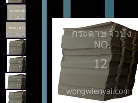 กระดาษแข็ง กระดาษจั่วปัง กระดาษขาวเทา กระดาษกล่องแป้ง กระดาษน้ำตาล กระดาษคราฟท์ โรงงาน กระดาษแข็ง