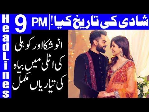 Virat Kohli Aur Anushka Sharma Marriage - Headlines and Bulletin 9 PM - 10 December 2017- Dunya News