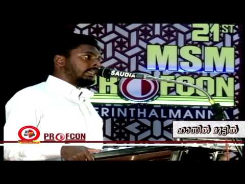 MSM Profcon 2017 | Welcome Speach | Hassil Moottil | Perinthalmanna