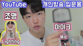유튜브, 개인방송 입문용 마이크 및 조명 패키치 리뷰 …