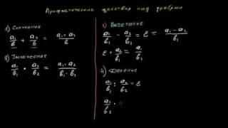 Арифметические действия над дробями