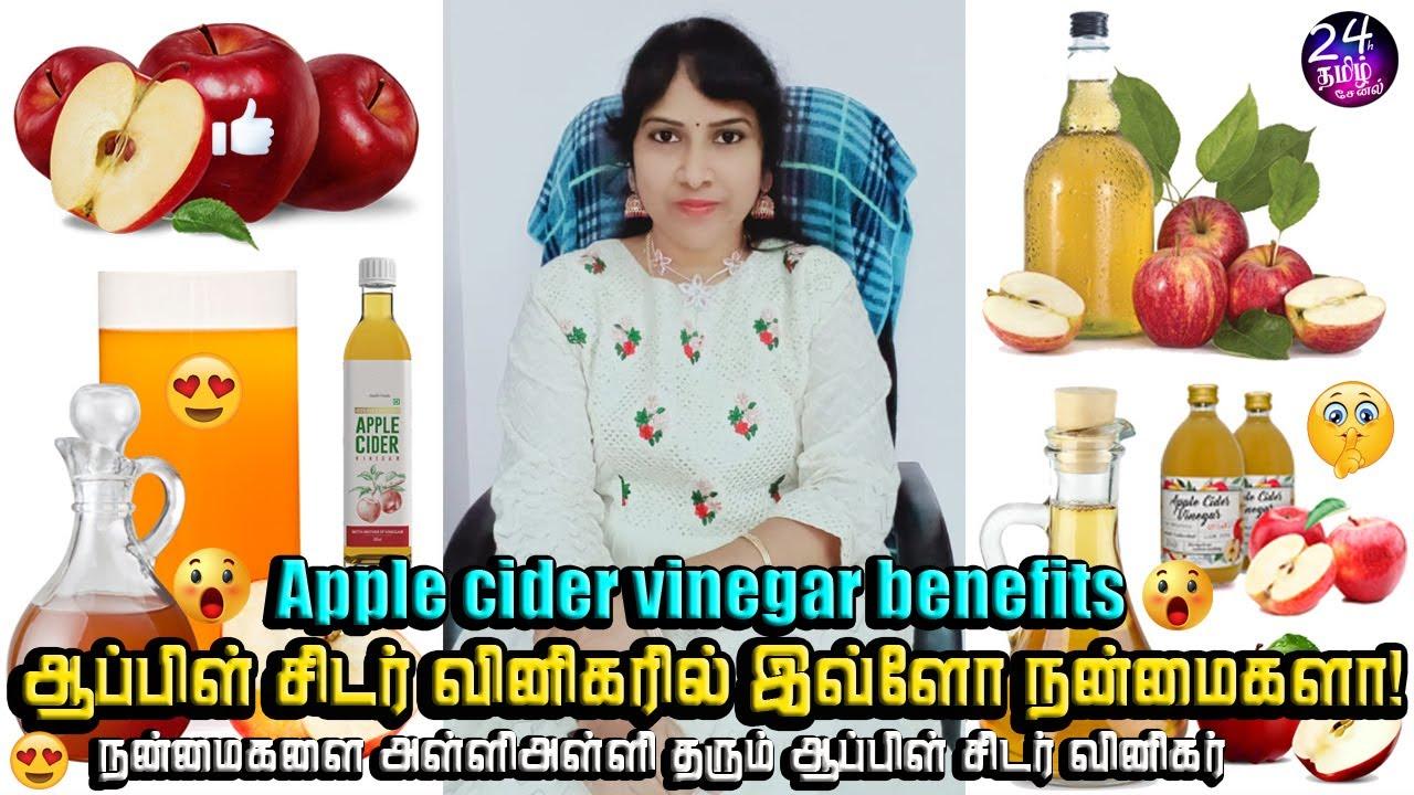 ஆப்பிள் சீடர் வினிகரில் இவ்ளோ நன்மைகளா!   apple cider vinegar benefits in tamil   Dr.Shanthi Krishna