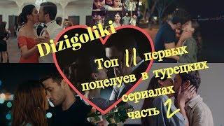 Dizigoliki - Тор 11 первых поцелуев из турецких сериалов ЧАСТЬ 2