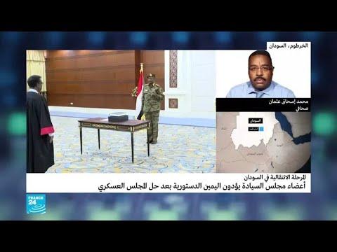 محمد إسحاق عثمان: بداية موفقة رغم تباين الآراء للجيش والمعارضة في السودان  - نشر قبل 6 ساعة