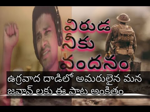 INDIAN ARMY TELUGU SONG | JAWAN SONG | VANDE MATHARAM SONG | ALL IN ONE | TRIBUTE TO INDIAN ARMY🇮🇳