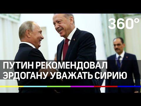 Путин рекомендовал Эрдогану уважать суверенитет Сирии