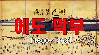 에도막부 (feat. 조선통신사)
