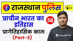 6:30 PM - Rajasthan Police 2019 | Ancient History by Praveen Sir | Prehistoric Times (Part-3)