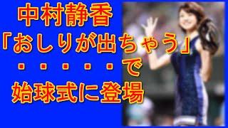 中村静香 「おしりが出ちゃう」ピチピチ衣装 西武-日本ハム戦の始球式...