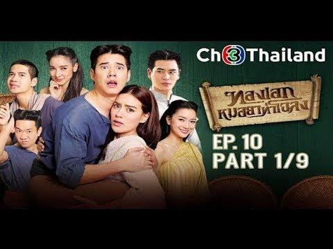 ทองเอก หมอยา ท่าโฉลง ThongEkMhoryaThaChalong EP.10 ตอนที่ 1/9 | 6-3-62 | Ch3Thailand