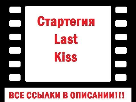 Видео форекс последний поцелуй скрипты открытие ордеров для форекс