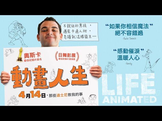 《動畫人生》4/14  今年最勵志的的電影!催淚獻映!