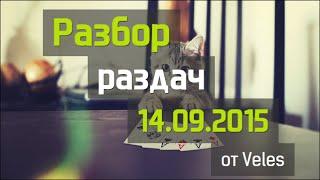 Покер раздачи №61. Как играть ДРО против фишей. Школа покера Smart-poker.ru(, 2015-09-14T17:08:39.000Z)