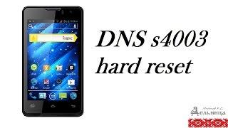 dns s4003 hard reset (сброс настроек) снять графический ключ