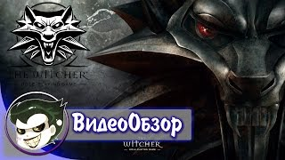 Обзор игры The Witcher Ведьмак История серии