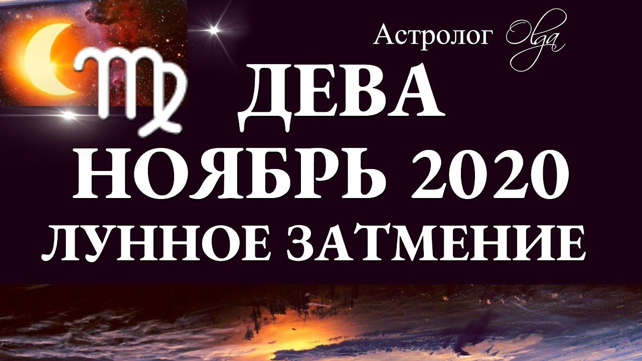 ДЕВА – НОЯБРЬ 2020 – ЛУННОЕ ЗАТМЕНИЕ в 10 доме. Астролог Olga