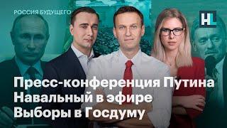Пресс-конференция Путина Навальный в эфире выборы в Госдуму