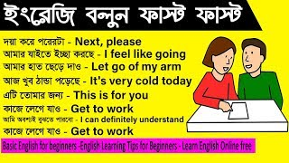 Basic English for beginners -English Learning Tips for Beginners - Learn English Online free