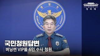 버닝썬 VIP룸 6인 수사 청원답변 공개 with 민갑룡 경찰청장