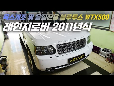 레인지로버 2011년식+ 옥스개조 및 음질전용 블루투스 WTX500