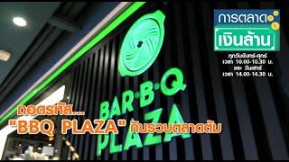 ถอดรหัส BBQ Plaza กินรวบตลาดต้ม l การตลาดเงินล้าน l 07-07-63