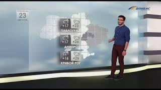 Прогноз погоды на 23 августа