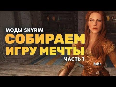 Skyrim: собираем игру