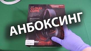 Анбоксинг HyperX Cloud Core