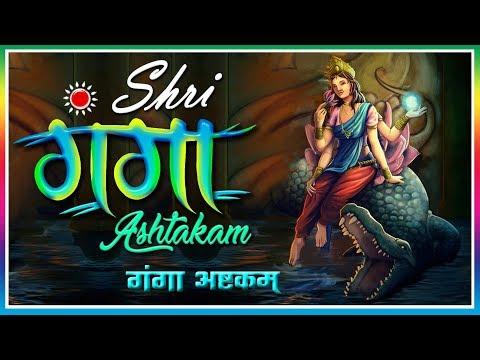 माँ गंगा का प्रसिद्ध मंत्र ~ श्री गंगाष्टक्म मंत्र (Ganga Ashtakam Mantra) ~ Prem Parkash Dubey
