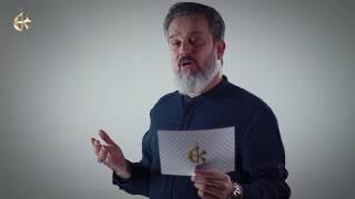 قصار الحكم | ضالة المؤمن | الحاج باسم الكربلائي
