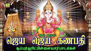 தினமும் கேட்கும் சக்தி வாய்ந்த விநாயகர் பாடல்கள்