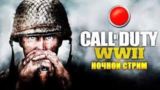 КРУШИМ НЕДРУГОВ В CALL OF DUTY: WWII » Прохождение одиночной игры » Ночной стрим