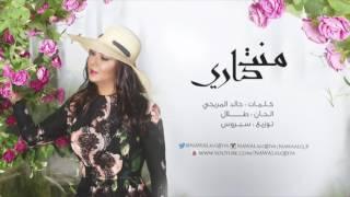 نوال الكويتيه - منت داري | 2017