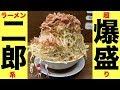 【挑戦】ラーメン二郎系の超爆盛りを大食い!【笑福】大阪グルメ 飯テロ ramen