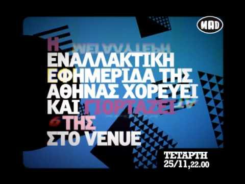 Πάρτυ για τα 6 χρόνια Athens Voice