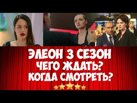 Отель Элеон 1 сезон смотреть сериал онлайн бесплатно